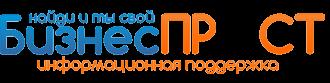 Логотип сайта Бизнес-прост.ру