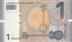 Азербайджанский манат1а