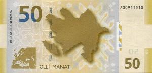 Азербайджанский манат50р