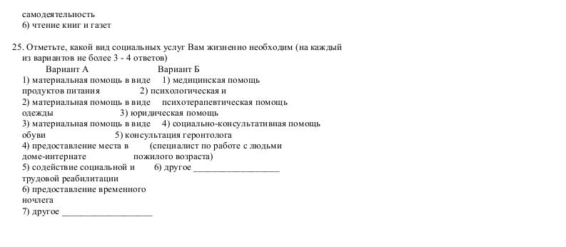 Анкета первичного приема лиц без определенного места жительства и занятий_001