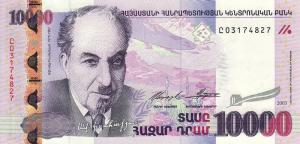 Армянский драм10000а