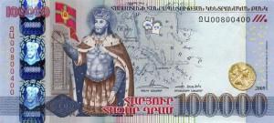 Армянский драм100000а
