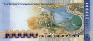 Армянский драм100000р