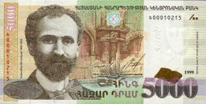 Армянский драм5000а