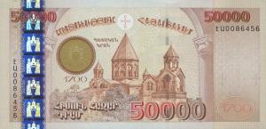 Армянский драм50000а