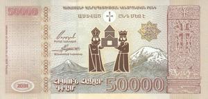 Армянский драм50000р