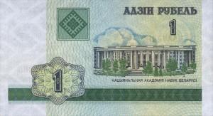 Белорусский рубль1а