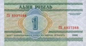 Белорусский рубль1р