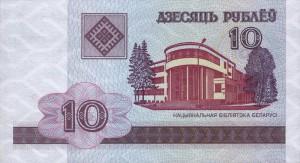 Белорусский рубль10а