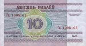Белорусский рубль10р