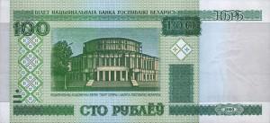 Белорусский рубль100а
