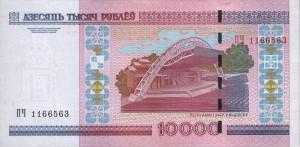 Белорусский рубль10000р