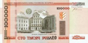 Белорусский рубль100000а