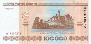 Белорусский рубль100000р