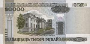 Белорусский рубль20000а