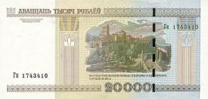 Белорусский рубль20000р