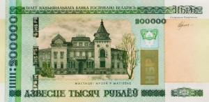 Белорусский рубль200000а