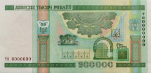 Белорусский рубль200000р