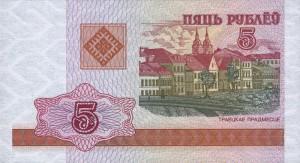 Белорусский рубль5а