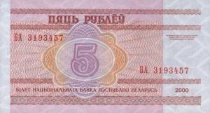 Белорусский рубль5р