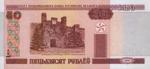 Белорусский рубль50а