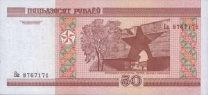 Белорусский рубль50р