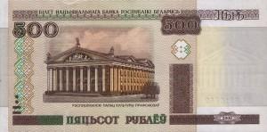 Белорусский рубль500а