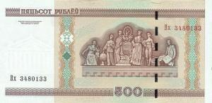 Белорусский рубль500р
