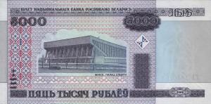 Белорусский рубль5000а
