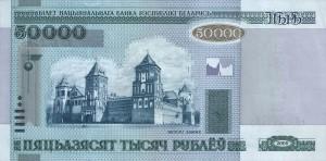 Белорусский рубль50000а