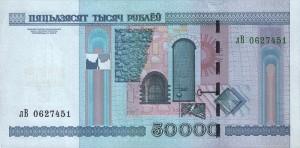 Белорусский рубль50000р