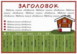 Дать объявление о продаже коттеджа подать бесплатное объявление о продаже машины.г.киев
