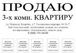 образец текста объявления о ремонте квартир
