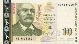 Болгарский лев10а