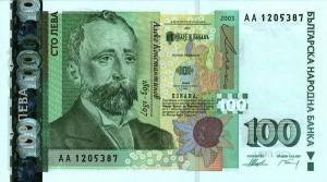 Болгарский лев100а