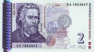 Болгарский лев2а