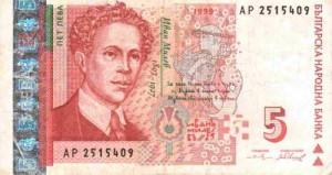 Болгарский лев5а
