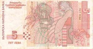 Болгарский лев5р