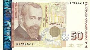 Болгарский лев50а