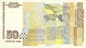 Болгарский лев50р