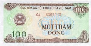 Вьетнамский донг100р