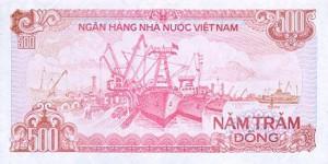 Вьетнамский донг500р