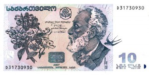 Грузинский лари10а