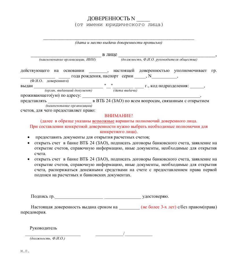 О гражданстве Российской Федерации (с изменениями на 29)