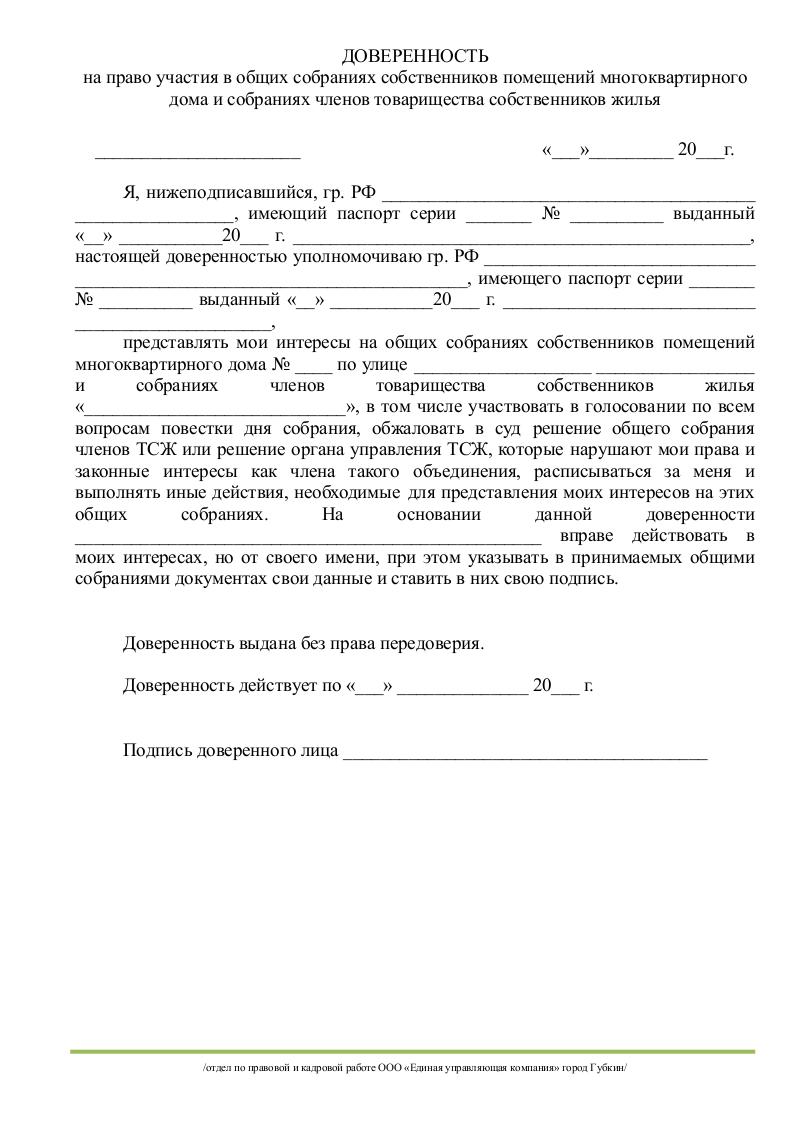 Доверенность на право управления тс бланк онлайн - ormentekstil.ru