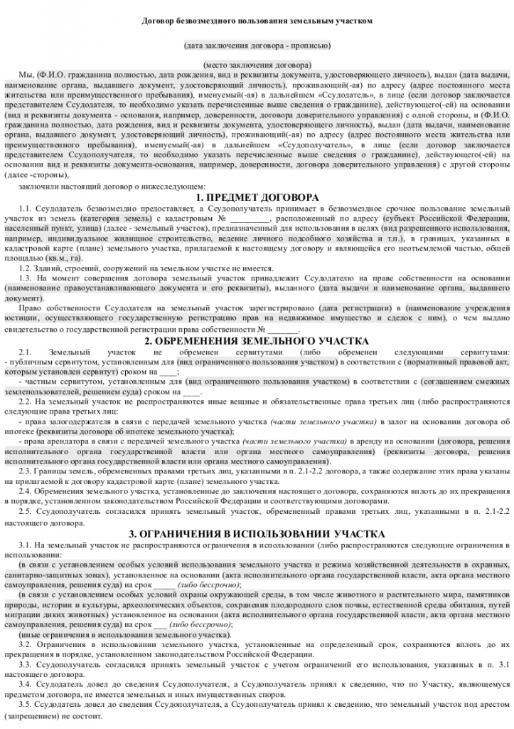 план, Соглашение о безвозмездном пользовании земельным участком любую техническую