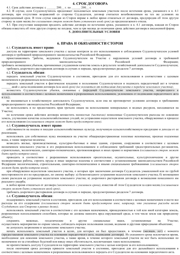 Договор безвозмездного пользования земельным участком 002