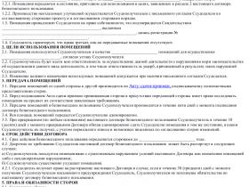 Договор о сотрудничестве между отдедением ассоциации юристов россии