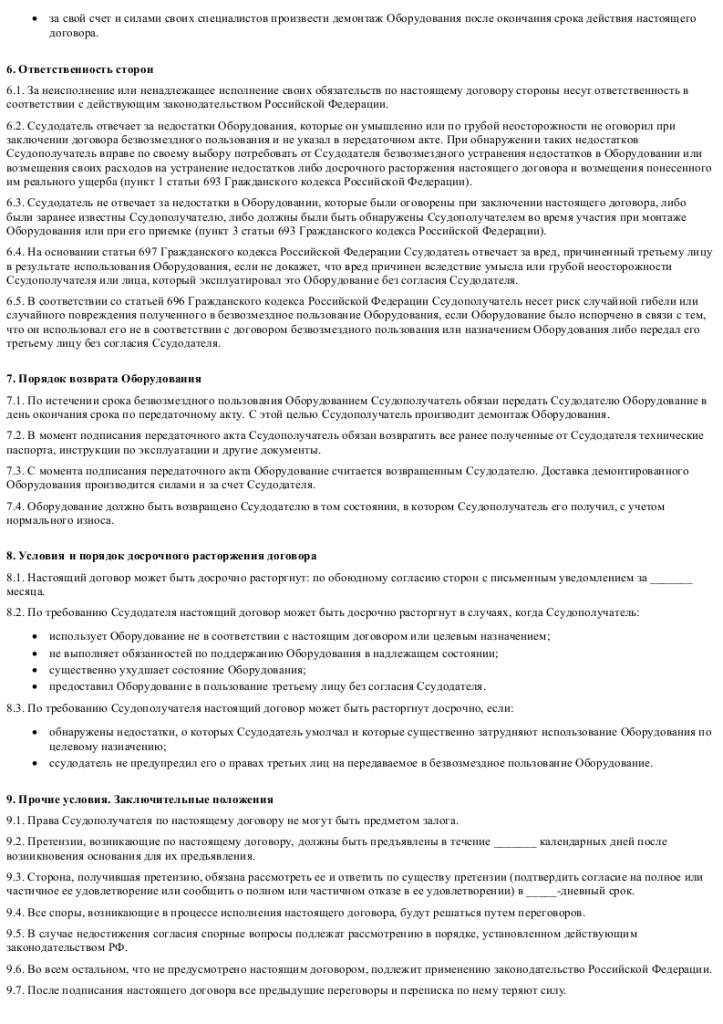 Договор безвозмездного пользования оорудованием 002