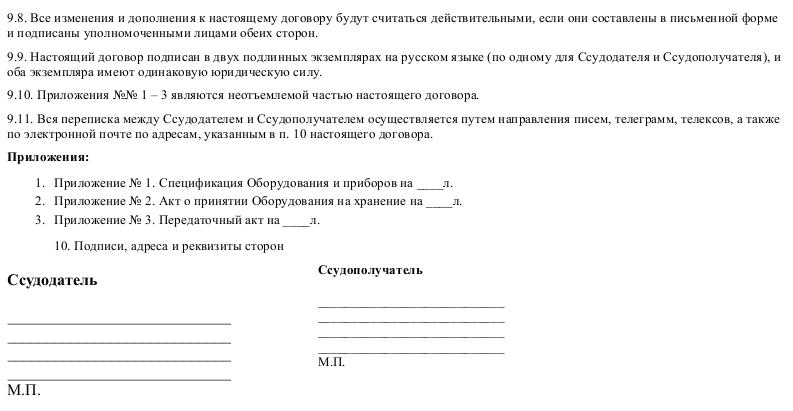 Договор безвозмездного пользования оорудованием _003
